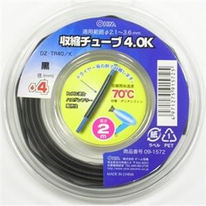 収縮チューブφ4.0mm 2m黒 DZ−TR40/K