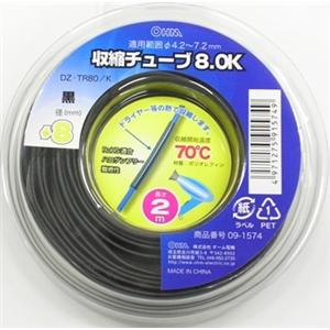 収縮チューブφ8.0mm 2m黒 DZ−TR80/K