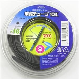収縮チューブφ10.0mm 2m黒 DZ−TR100/K