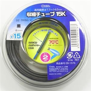 収縮チューブφ15.0mm 2m黒 DZ−TR150/K