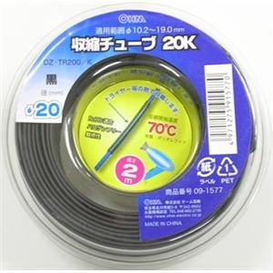 収縮チューブφ20.0mm 2m黒 DZ−TR200/K