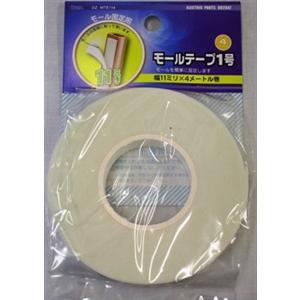 モールテープ1号 4m DZ−MTE114
