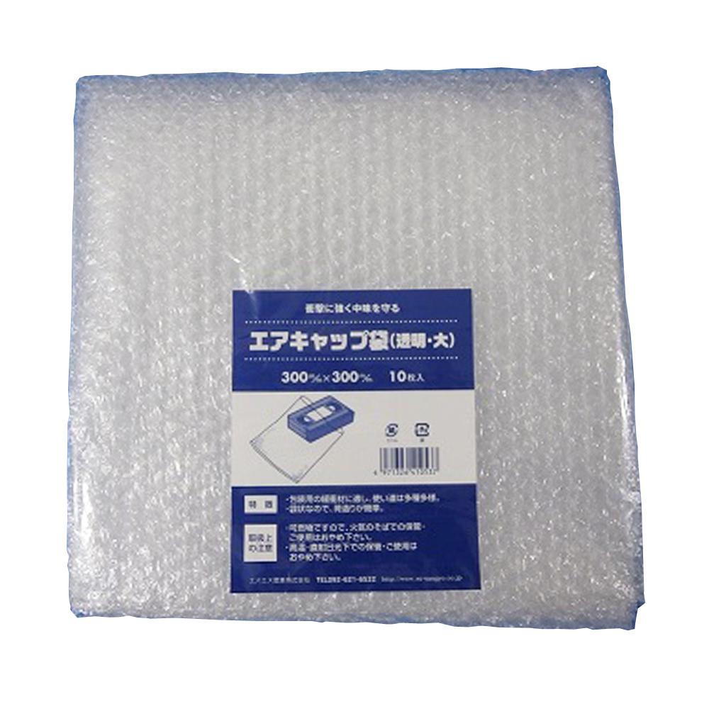エスエス SSエアキャップ袋 透明大 300×300 10入