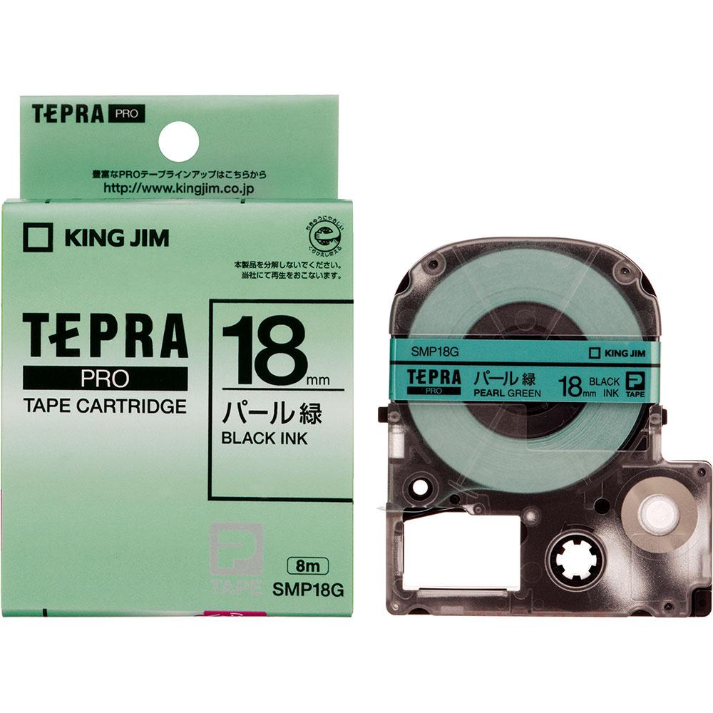 テプラPROパール色テープ  緑/黒文字 SMP18G