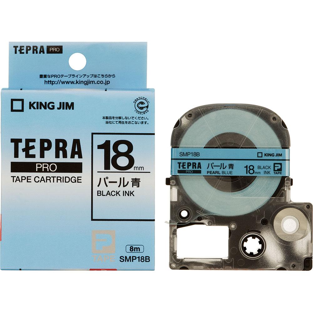 テプラPROパール色テープ  青/黒文字 SMP18B