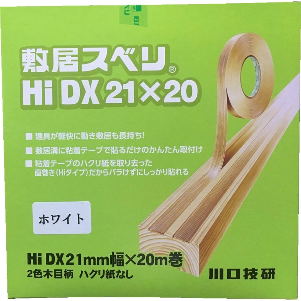 ☆ 敷居スベリ HI−DX 21MMx20M ホワイト