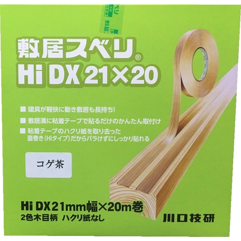 敷居スベリ HI−DX 21MMx20M こげ茶