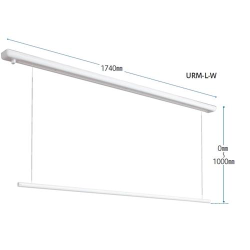 川口技研室内物干 URM−L−W