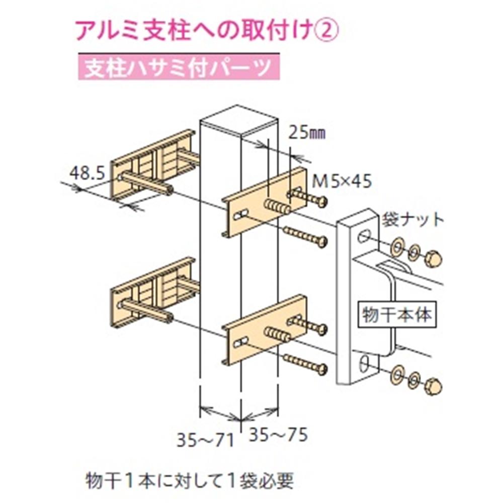 川口技研ホスクリーン取付金具 HP−2DB支柱挟み付け