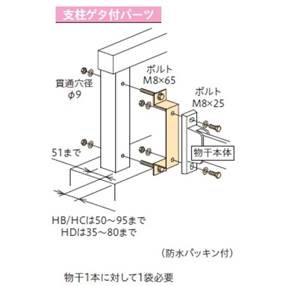 川口技研ホスクリーン取付金具 HP−3B支柱ゲタ付用