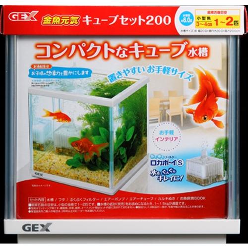 ジェックス 金魚元気キューブセット200