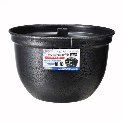 ジェックス メダカのための飼育鉢黒 320