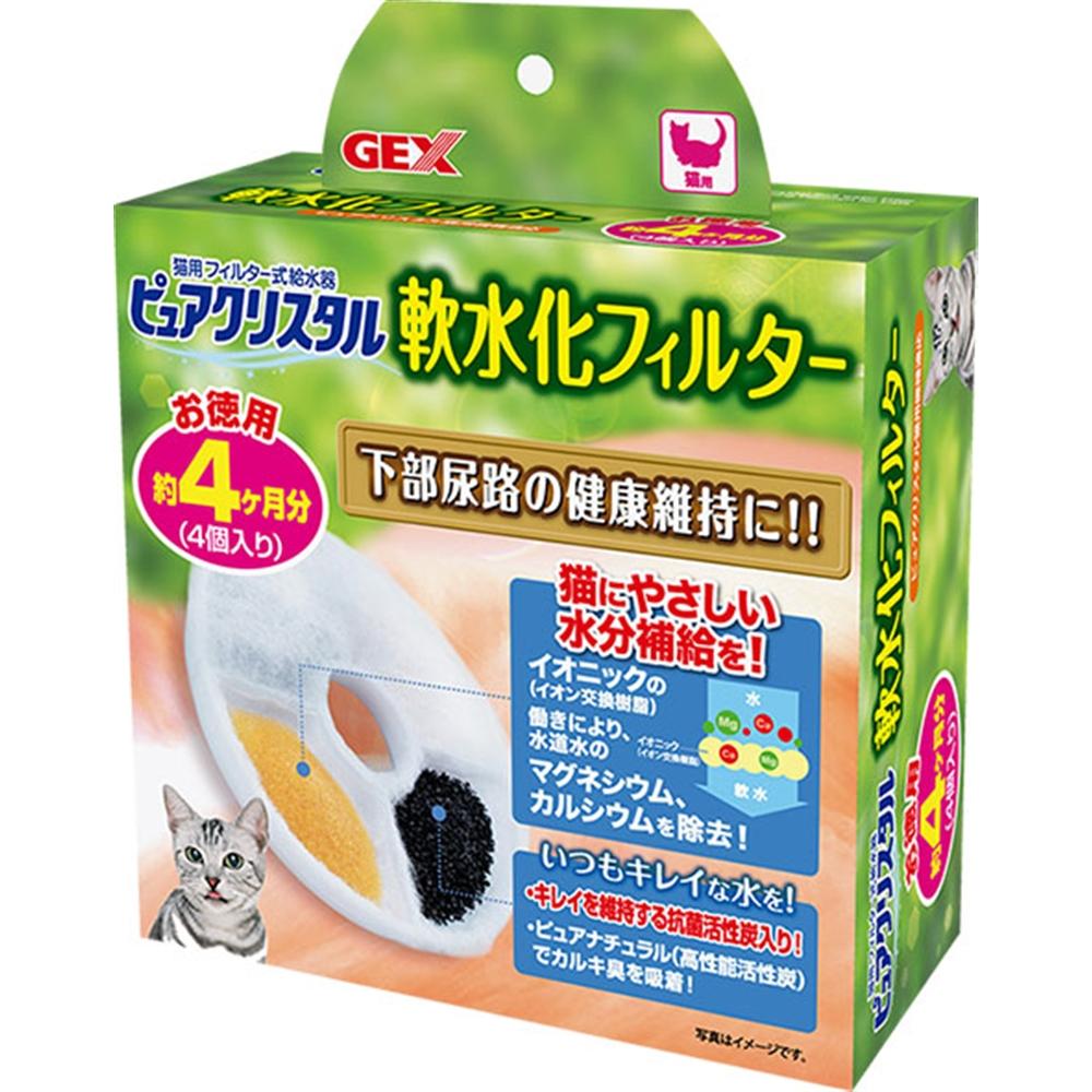 PC軟水化フィルター 猫用 4個入