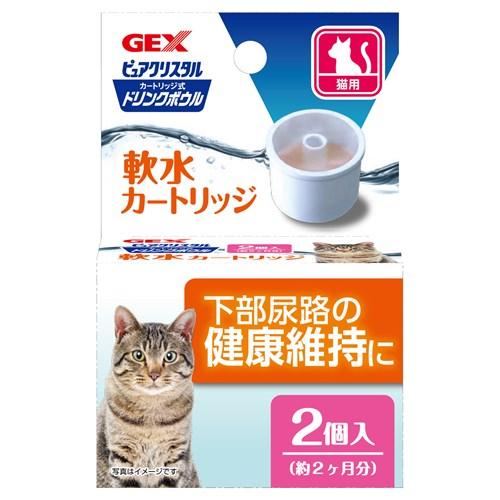 ジェックス ドリンクボウル交換用軟水カートリッジ猫用 2P