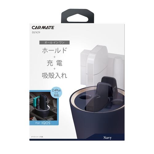 カーメイト IQOS(アイコス)専用スタンド ネイビー  高さ135×幅87×奥行93(mm)