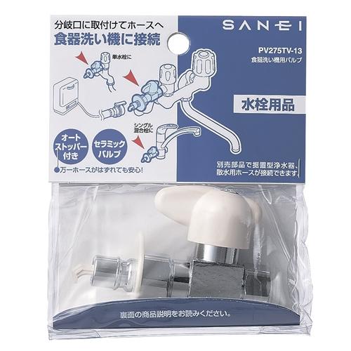 ◇ SANEI 食器洗い機用バルブPV275TV-13