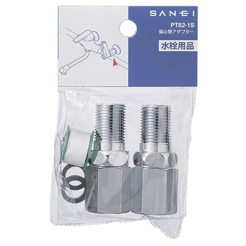 三栄水栓(SANーEI) 偏心管アダブター PT82ー1S