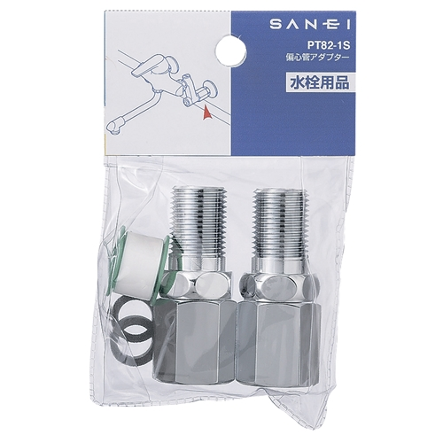 SANEI 偏心管アダプターPT82-1S-13