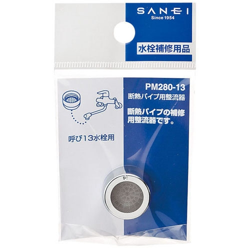 三栄水栓(SANーEI) 断熱パイプ用整流器 PM280
