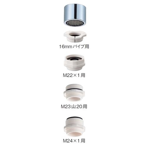 SANEI 節水泡沫アダプターセットPM282GS