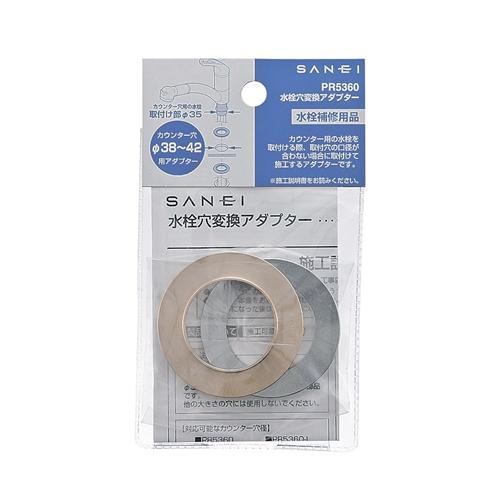 SANEI 水栓穴変換アダプターPR5360