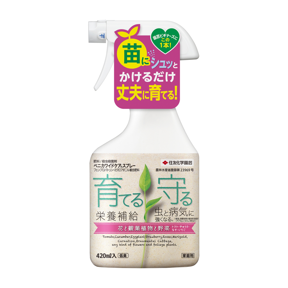 住友化学園芸 ベニカワイドケアスプレー 420ml(苗用肥料/殺菌殺虫剤)