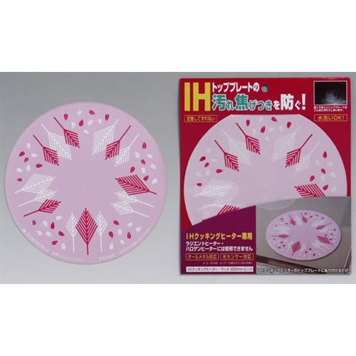 IH用カバー IHクッキングヒーター・マット 220mm