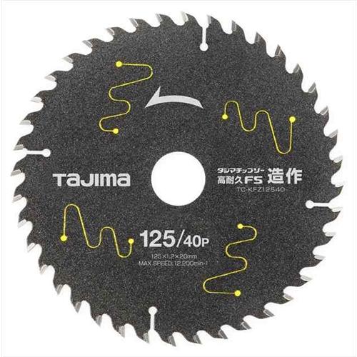 タジマチップソー高耐久FS造作 125−24P TC−KFZ12540