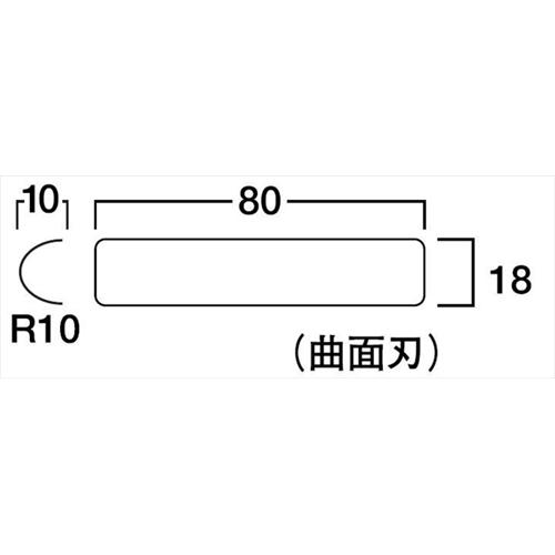 サンダーR10型 中目 替刃 SAB−R10C