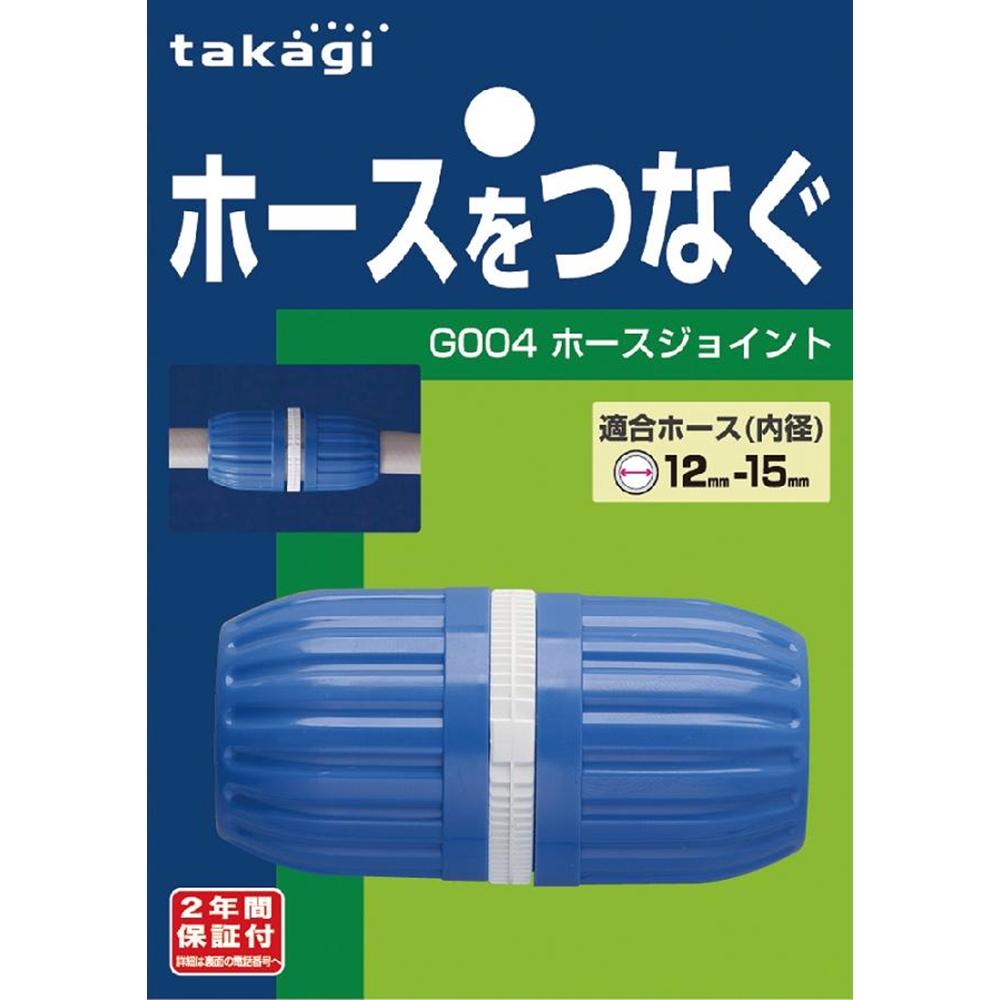 タカギ(takagi) ホースジョイント G004FJ