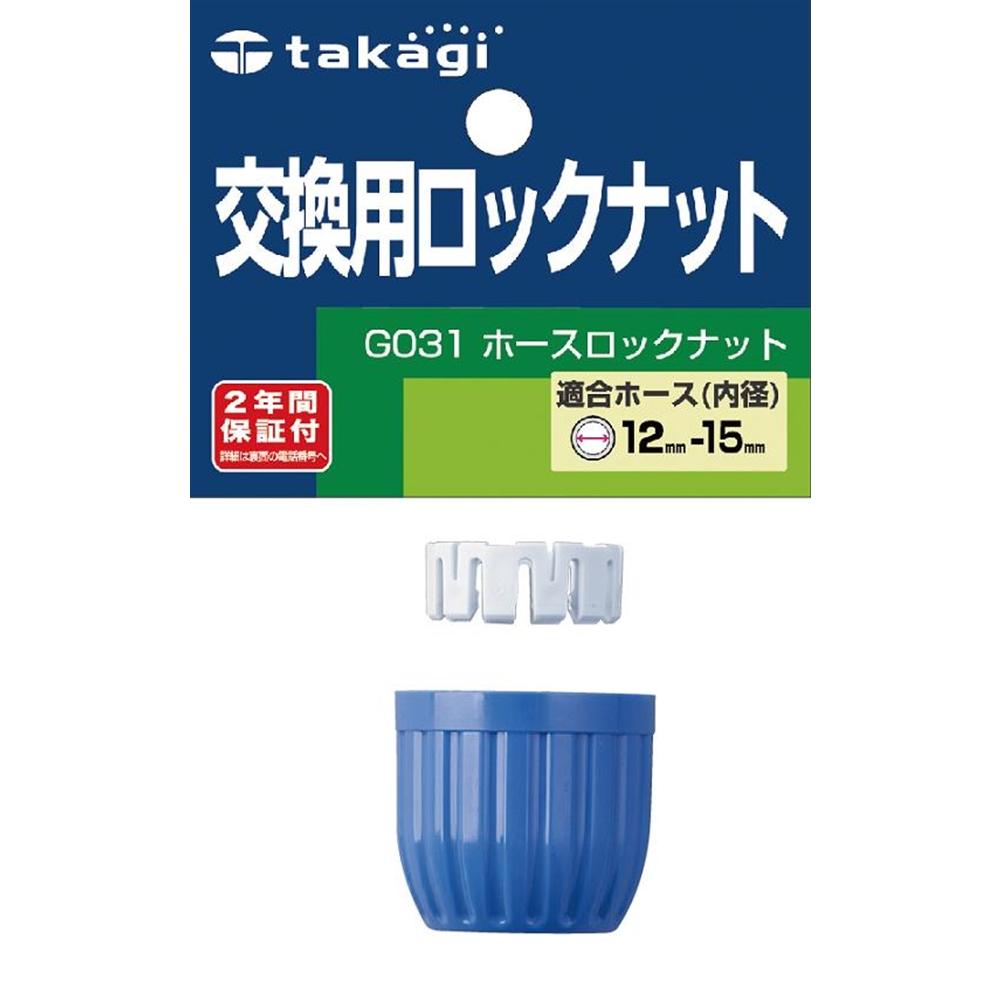 タカギ(takagi) ホースロックナット G031