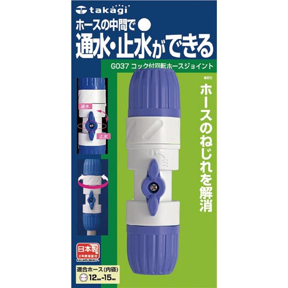 タカギ(takagi) コック付回転ホースジョイント G037