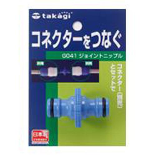 タカギ(takagi) ジョイントニップル G041FJ
