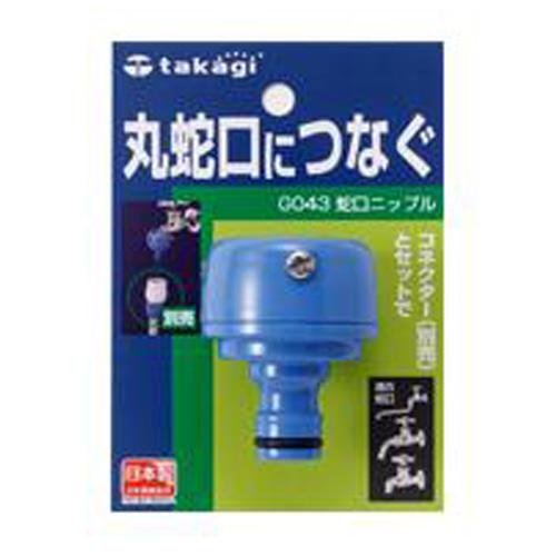 タカギ(takagi) 蛇口ニップル G043FJ