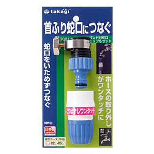 タカギ(takagi) バンド付蛇口ニップルセット G061FJ