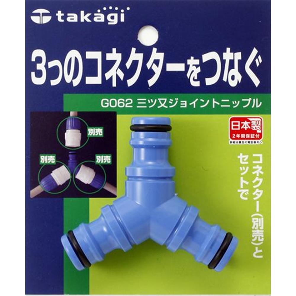 タカギ(takagi) 三つ又ジョイントニップル G062FJ