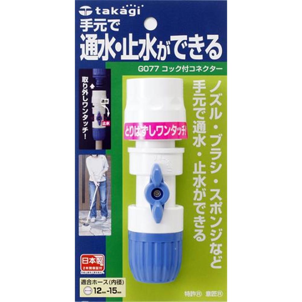 タカギ(takagi) コック付コネクター G077FJ