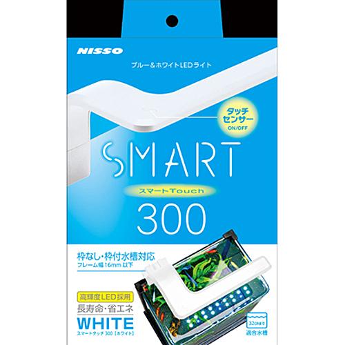 スマートタッチ300LEDライト ホワイト