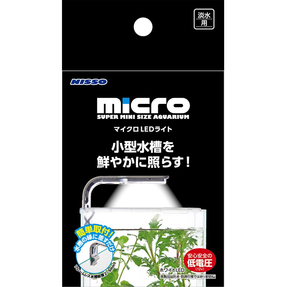 マイクロLEDライト