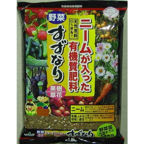 すずなり有機肥料ニームプラス 9株用 1.8kg