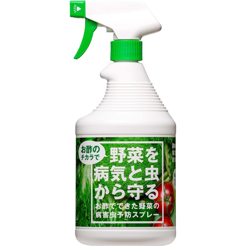 野菜の病害虫予防 スプレー 900ml