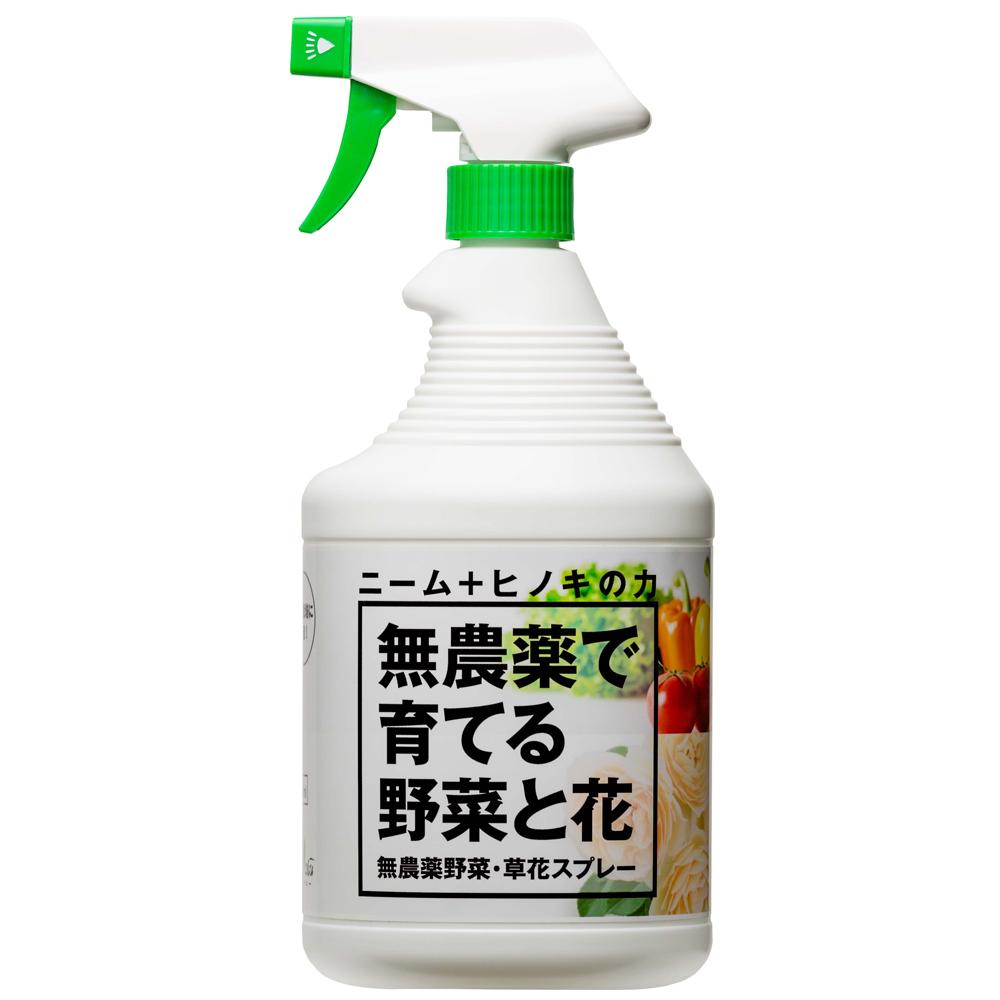 トヨチュー 無農薬 野菜・草花スプレー 900ml(殺菌・殺虫剤)