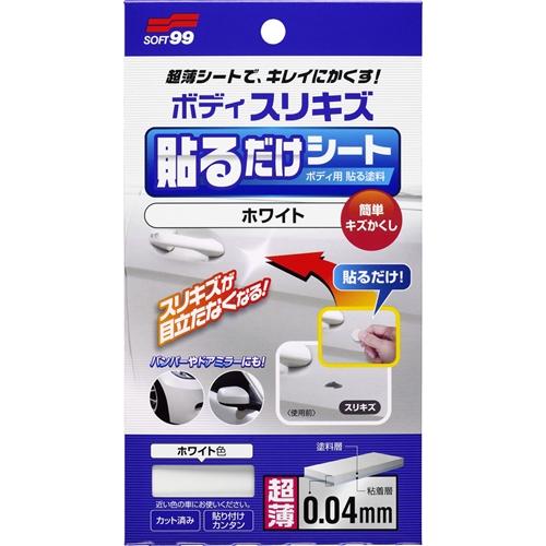 ソフト99(SOFT99) ボディ貼るだけシート ホワイト 02101