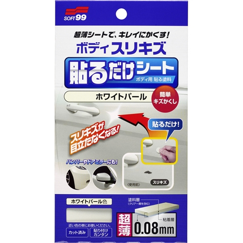 ソフト99(SOFT99) ボディ貼るだけシート ホワイトパール 02102