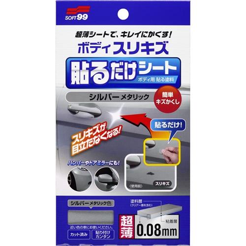 ソフト99(SOFT99) ボディ貼るだけシート シルバーメタリック 02103
