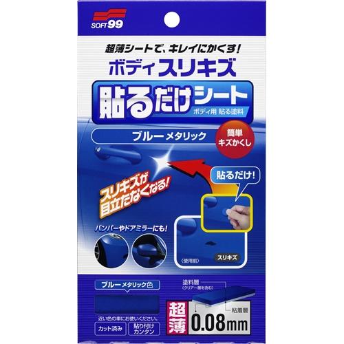 ソフト99(SOFT99) ボディ貼るだけシート ブルーメタリック 02106