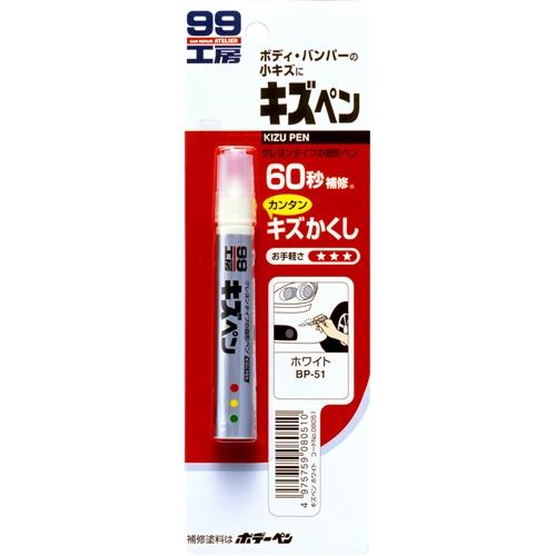 ソフト99(SOFT99) ペイント キズペン ホワイト08051