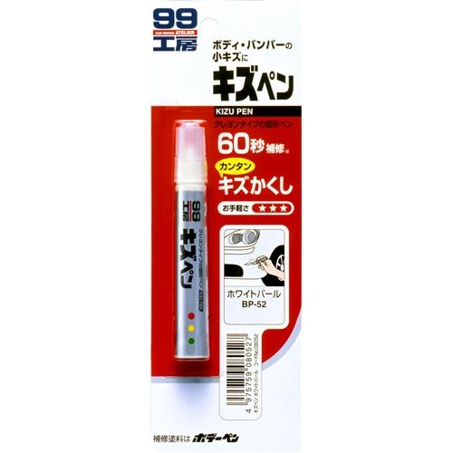 ソフト99(SOFT99) ペイント キズペン ホワイトパール08052