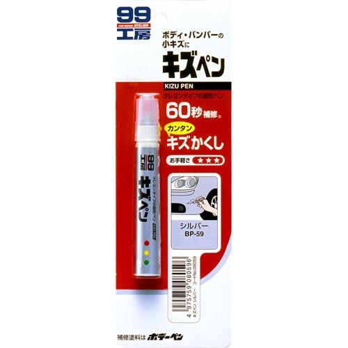 ソフト99(SOFT99) ペイント キズペン シルバー 08059