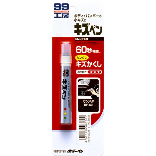 ソフト99(SOFT99) 補修用品 キズペン ガンメタ 08060